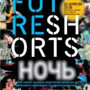 Future Shorts ONE и «Ночь Future Shorts»