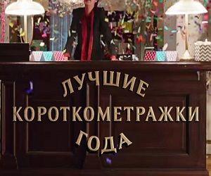 Наилучшие короткометражные фильмы